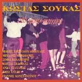 CD image KOSTAS SOUKAS / 20 HRONIA EPITYHIES