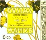 CD image MAHLER / SYMPHONIES NOS.1 - 3 - 4 - 5 - 6 - 7 - 9 / KIRILL KONDRASHIN 8CD