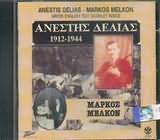 ΑΝΕΣΤΗΣ ΔΕΛΙΑΣ / <br>1912 - 1944 - ΜΑΡΚΟΣ ΜΕΛΚΟΝ