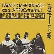 CD Image for PAYLOS SIDIROPOULOS KAI OI APROSARMOSTOI / LIVE STO AN CLUB 1990 (VINYL)