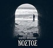 CD image for ΚΩΣΤΗΣ ΑΒΥΣΣΙΝΟΣ / ΝΟΣΤΟΣ