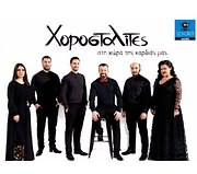 CD image for HOROSTALITES / STI HORA TIS KARDIAS MAS