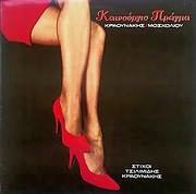 STAMATIS KRAOUNAKIS / KAINOURGIO PRAGMA (VIKY MOSHOLIOU)