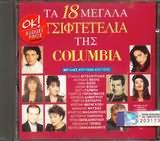 CD image TA 18 MEGALA TSIFTETELIA TIS COLUMBIA - (VARIOUS)