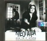 CD image KLEOPATRA / OLA TA S AGAPO