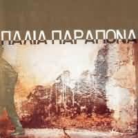 CD image ΠΑΛΙΑ ΠΑΡΑΠΟΝΑ