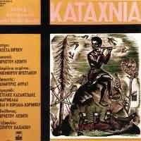 CD image HRISTOS LEONTIS / KATAHNIA - (STELIOS KAZANTZIDIS - MARINELLA)