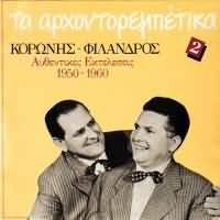 CD image ΤΑ ΑΡΧΟΝΤΟΡΕΜΠΕΤΙΚΑ 2 / ΚΟΡΩΝΗΣ / ΦΙΛΑΝΔΡΟΣ