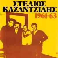 CD image ΣΤΕΛΙΟΣ ΚΑΖΑΝΤΖΙΔΗΣ / 1961 - 63