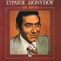 CD image ΣΤΡΑΤΟΣ ΔΙΟΝΥΣΙΟΥ / ΓΙΑ ΠΑΝΤΑ