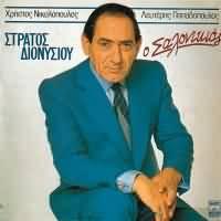 CD image ΣΤΡΑΤΟΣ ΔΙΟΝΥΣΙΟΥ / Ο ΣΑΛΟΝΙΚΙΟΣ