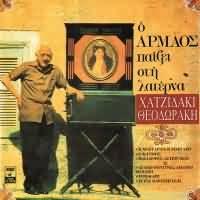 CD image O ARMAOS PAIZEI STI LATERNA HATZIDAKI - THEODORAKI