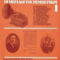 CD image OI MEGALOI TOU REBETIKOU NO.1