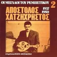 CD image APOSTOLOS HATZIHRISTOS / 1937 - 1950 / OI MEGALOI TOU REBETIKOU NO.2