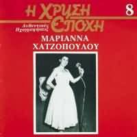 CD image MARIANNA HATZOPOULOU / I HRYSI EPOHI NO.8
