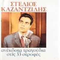 CD image STELIOS KAZANTZIDIS / ANEKDOTA TRAGOUDIA STIS 33 STROFES