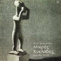 CD image MIKIS THEODORAKIS / MIKRES KYKLADES - LIPOTAKTES [ODYSSEAS ELYTIS - NTORA GIANNAKOPOULOU]