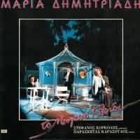 CD image MARIA DIMITRIADI / TO MAGIKO KLEIDI / STEFANOS KORKOLIS