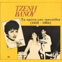 CD image ΤΖΕΝΗ ΒΑΝΟΥ / ΤΑ ΠΡΩΤΑ ΜΟΥ ΤΡΑΓΟΥΔΙΑ 59 - 64