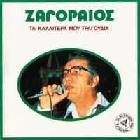 CD image SPYROS ZAGORAIOS / TA KALYTERA MOU TRAGOUDIA