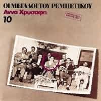 CD image ANNA HRYSAFI / OI MEGALOI TOU REBETIKOU NO.10