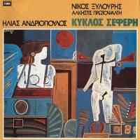 CD image ILIAS ANDRIOPOULOS / KYKLOS SEFERI / NIKOS XYLOURIS