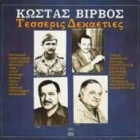 CD image KOSTAS VIRVOS / TESSERIS DEKAETIES