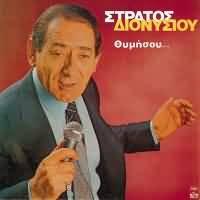 CD image ΣΤΡΑΤΟΣ ΔΙΟΝΥΣΙΟΥ / ΘΥΜΗΣΟΥ