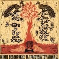 CD image MIKIS THEODORAKIS / TA TRAGOUDIA TOU AGONA (FARANTOURI - DIMITRIADI)