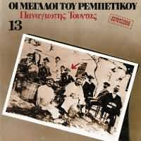 CD image PANAGIOTIS TOUNTAS / OI MEGALOI TOU REBETIKOU NO.13