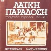 CD image VIKY MOSHOLIOU / MANOLIS MITSIAS / LAIKI PARADOSI
