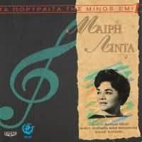 CD image MAIRI LINTA / TA PORTRAITA TIS MINOS - EMI NO.1