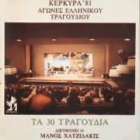 CD image MANOS HATZIDAKIS KERKYRA 81 / AGONES TRAGOUDIOU (2CD)