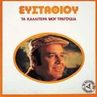 CD image DIMITRIS EYSTATHIOU / TA KALYTERA MOU TRAGOUDIA