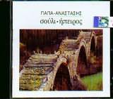 CD image ΠΑΠΑ - ΑΝΑΣΤΑΣΗΣ / ΣΟΥΛΙ - ΗΠΕΙΡΟΣ