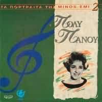 CD image POLY PANOU / TA PORTRAITA TIS MINOS - EMI NO.2