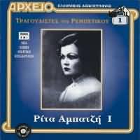 CD image ARHEIO / TRAGOUDISTES NO.1 / RITA ABATZI NO.1