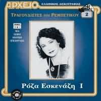 CD image ΑΡΧΕΙΟ ΤΡΑΓΟΥΔΙΣΤΕΣ / ΕΣΚΕΝΑΖΥ