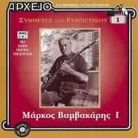 CD image ΑΡΧΕΙΟ ΣΥΝΘΕΤΕΣ / ΒΑΜΒΑΚΑΡΗΣ Ι