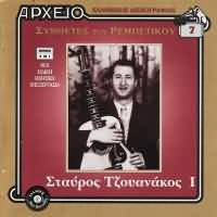 CD image ΑΡΧΕΙΟ / ΣΤΑΥΡΟΣ ΤΖΟΥΑΝΑΚΟΣ Ι