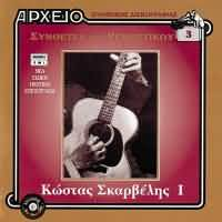 CD image ARHEIO / KOSTAS SKARVELIS NO.1 / SYNTHETES TOU REBETIKOU NO.3