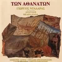 CD image GIORGOS NTALARAS / TON ATHANATON