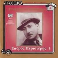 CD image ARHEIO / SPYROS PERISTERIS NO.1 / SYNTHETES TOU REBETIKOU NO.4