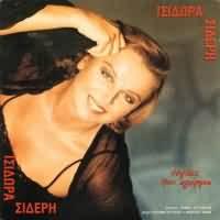 CD image ISIDORA SIDERI / NYHTES POU AGAPISA