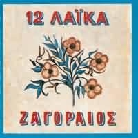 CD image SPYROS ZAGORAIOS / 12 LAIKA