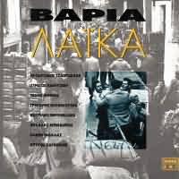 CD image VARIA LAIKA - (VARIOUS)