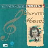 CD image STAMATIS KOKOTAS / TA PORTRAITA TIS MINOS - EMI NO.5