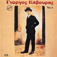 CD image ΓΙΩΡΓΟΣ ΚΑΒΟΥΡΑΣ / Νο.1