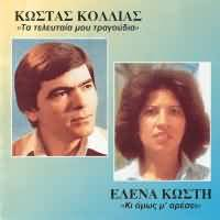 CD image KOSTAS KOLLIAS / TA TELEYTAIA MOU TRAGOUDIA / ELENA KOSTI