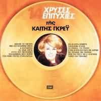 CD image KAITI GKREY / 14 HRYSES EPITYHIES